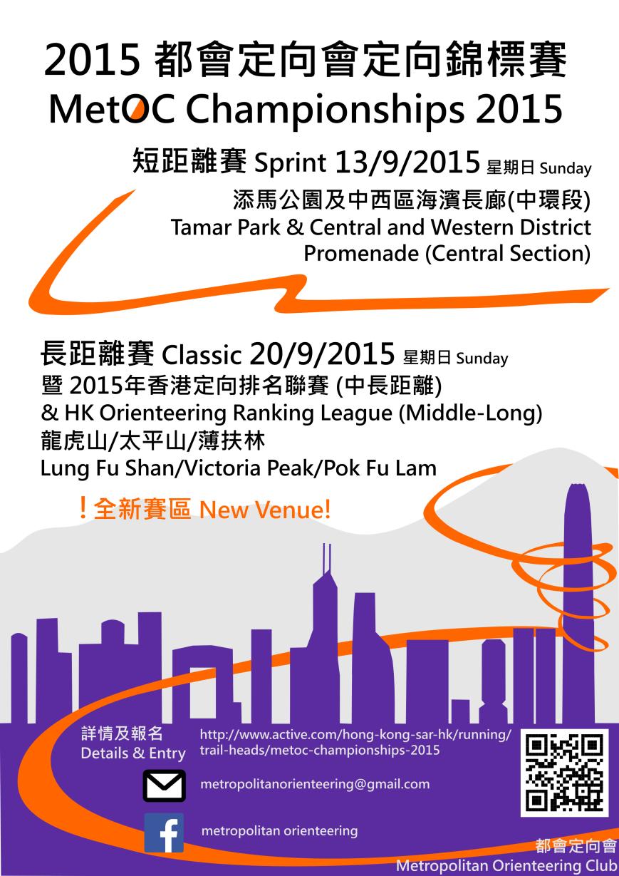 METOC Poster Version 18.6.png