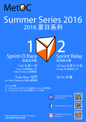 metoc_2016summer_poster
